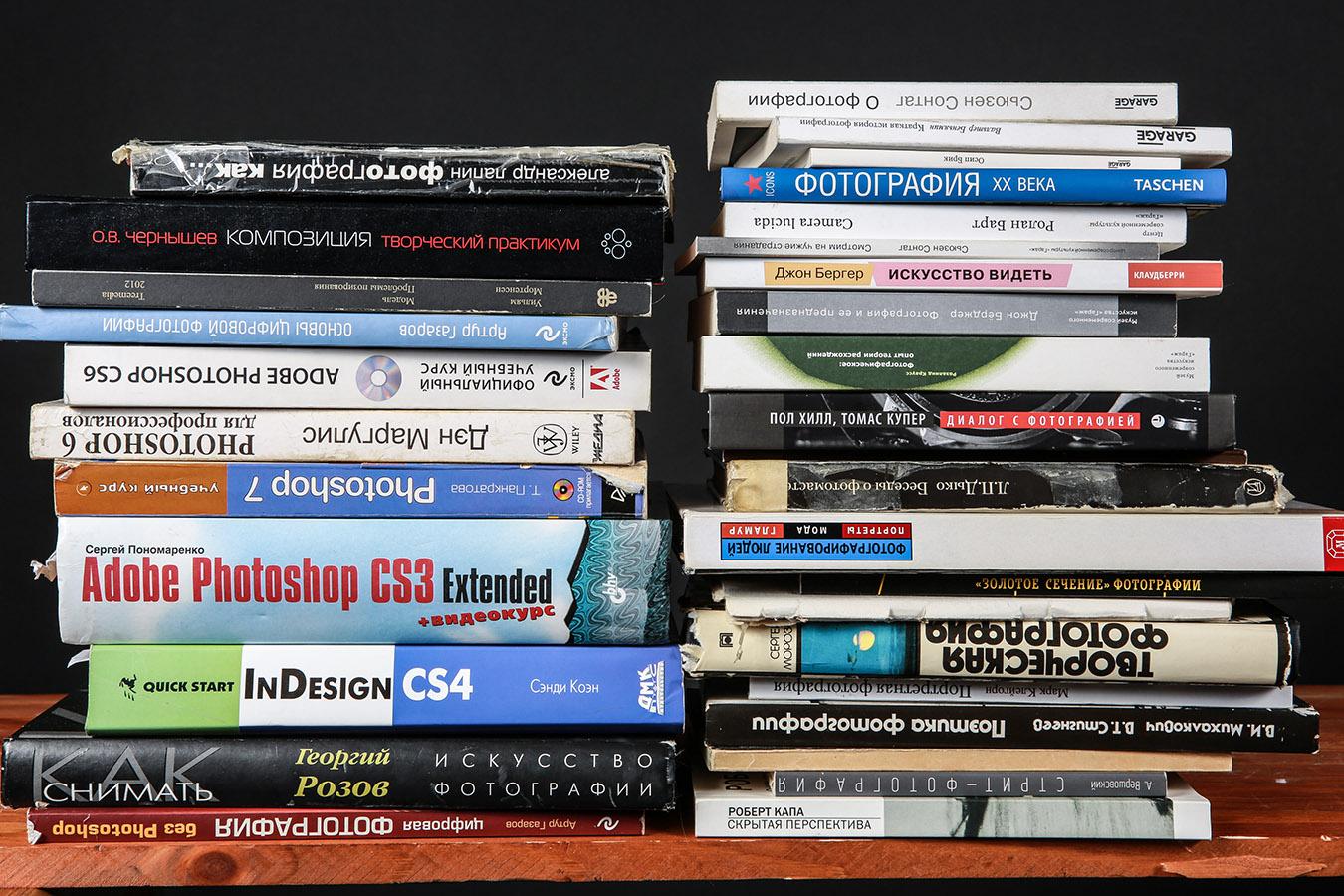 Библиотека, книги о фотографии; фотокурсы Вадима Качана в Минске; фотошкола; обучение фотографии; фотокурсы при союзе дизайнеров