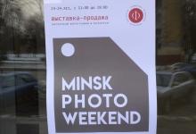 Выставка-продажа авторской фотографии в Беларуси. Фото Вадима Качана